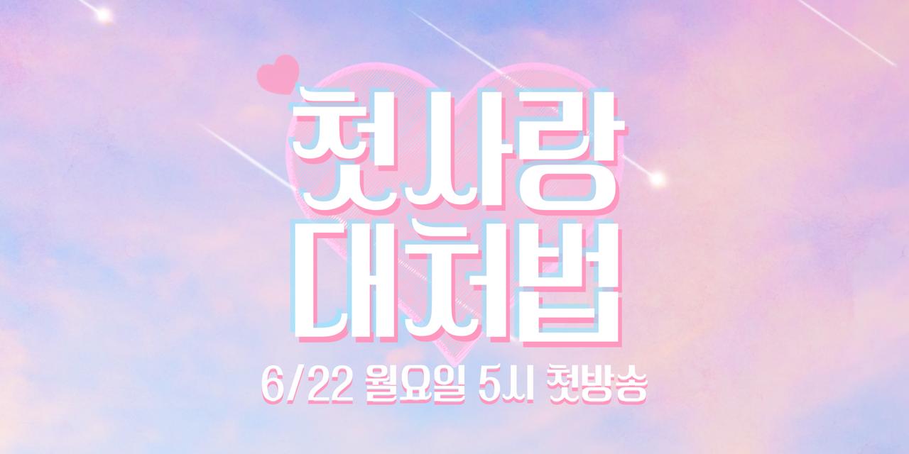 웹드라마 <첫사랑 대처법> 인물포스터_윤지호